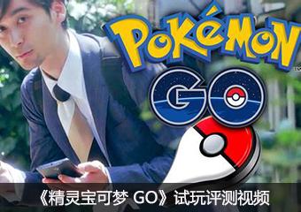 《精灵宝可梦GO》手游评测 移动设备尊享端游品质