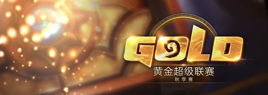 炉石传说黄金超级联赛秋季赛计划公布 月末开战 详解怎么玩