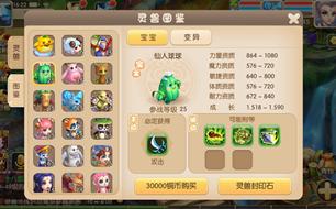 修仙修仙仙人球球灵兽宠物能力介绍 详解怎么玩