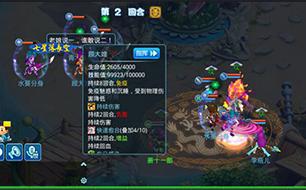 水浒Q传手游历练副本攻略分享 1-2通关注意点 详解怎么玩