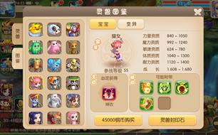 修仙修仙猫女灵兽介绍 猫女宠物技能实力 详解怎么玩