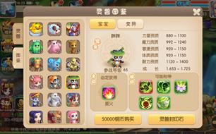 修仙修仙胖胖灵兽介绍 强力熊猫宠物能力 详解怎么玩
