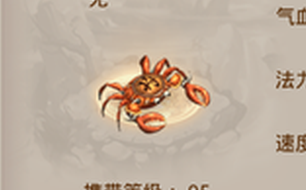 问道手游蟹将对比螳螂怪哪个好 伤害谁高? 详解怎么玩