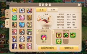 修仙修仙凤凰灵兽能力 凤凰宠物技能介绍 详解怎么玩