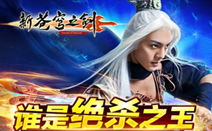 《新苍穹之剑》手游武圣职业PK技巧分析 详解怎么玩