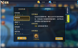 任务系统更新 天启OL新增内容赏金任务介绍 详解怎么玩