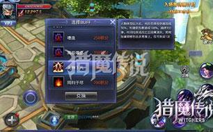 《猎魔传说ol》10V10荣耀澳门葡京网上娱乐官网 超神攻略分享 详解怎么玩