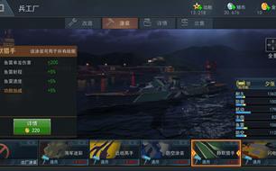 雷霆海战涂装功能介绍 舰船涂装使用效果 详解怎么玩