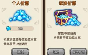 梦幻石器OL祈愿功能 祈愿玩法奖励获取 详解怎么玩