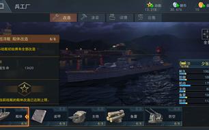 雷霆海战改造功能玩法 舰船属性能力提升 详解怎么玩
