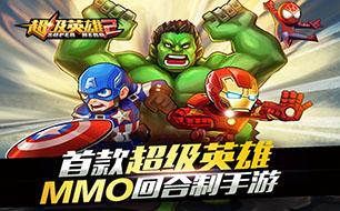 超级英雄2砖石获取大法 快速获取砖石大介绍 详解怎么玩