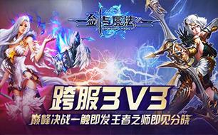 剑与魔法手游跨服3V3竞技赛 即将进入巅峰决战 详解怎么玩