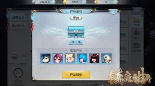 梦幻西游手游武罗仙子展示 平民玩家的福利