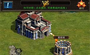 罗马帝国军团争霸活动玩法介绍 力争上游 详解怎么玩