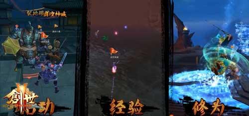 图片3:《创世2》活动介绍