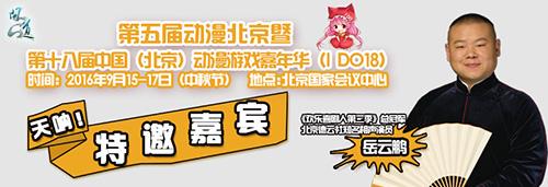配图2:岳云鹏受邀加盟漫展