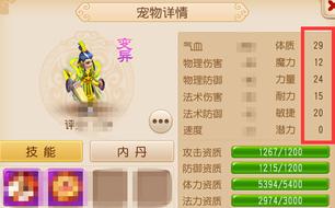 梦幻西游手游宠物初始讲解 0级宠物选择 详解怎么玩