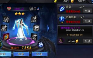 圣光龙VS小龙女 神曲之符文英雄魔灵属性对比 详解怎么玩