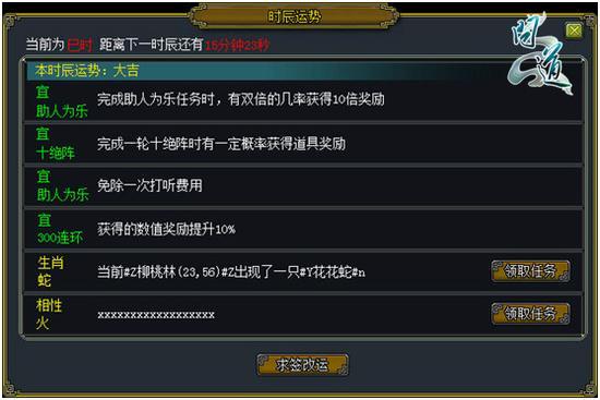【配图2:全新时辰系统】
