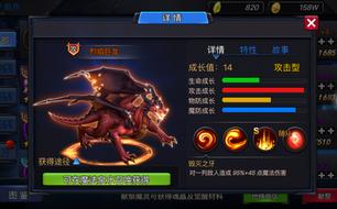 圣光龙VS烈焰巨龙 神曲之符文英雄魔灵属性对比 详解怎么玩