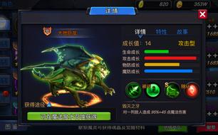 圣光龙VS大地巨龙 神曲之符文英雄魔灵属性对比 详解怎么玩