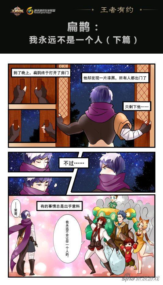 王者四格漫画荣耀漫画我永远不是一个人修缘传爆笑图片