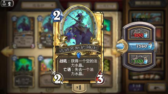 豹骑士为何突然没人带 炉石传说大热卡迅速落寞 详解怎么玩
