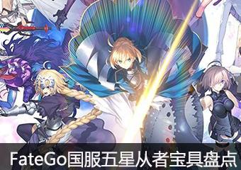 《《命運/冠位指定(Fate/Grand Order)》》手游評測 移動設備尊享端游品質