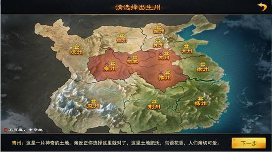 以三国历史地理为设计蓝本的大地图