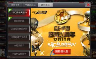 CF手游周年庆活动 CF手游周年庆活动奖励介绍 详解怎么玩