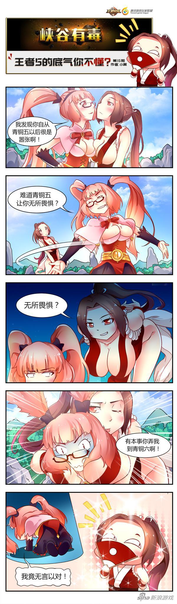 王者荣耀爆笑四格漫画 王者5的底气你不懂?