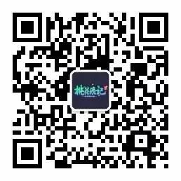 《桃花源记2》官方微信二维码
