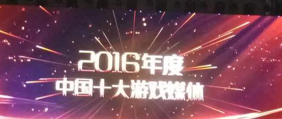 中国游戏十强颁奖典礼圆满落幕 新浪游戏蝉联十大媒体