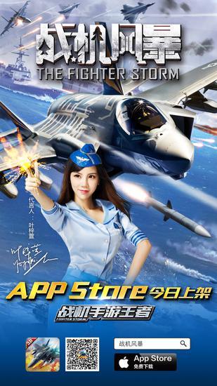 《战机风暴》强势登陆APP Store