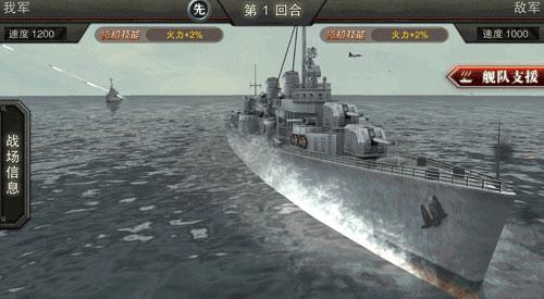 图5-召唤海上战舰