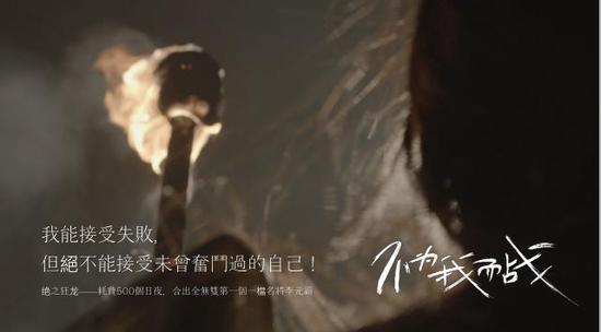 《不为我而战》品牌宣传片