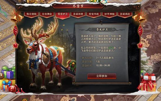 《镇魔曲》冬雪节五大活动开启 23日新服来袭