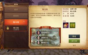 光明大陆角斗场介绍 玩家单人的能力证明 详解怎么玩
