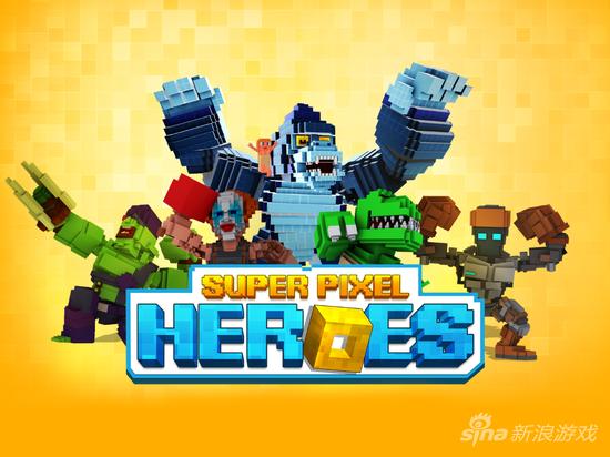 超级像素英雄