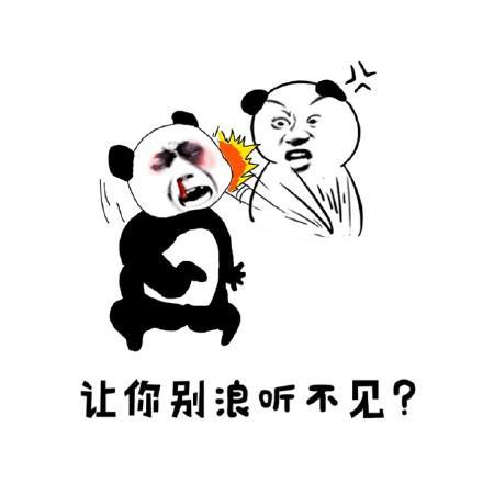 动态荣耀斗图表情第六十七期让你别浪听不王者包素材表情熊猫图片