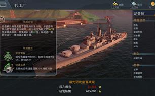 雷霆海战尼普顿巡洋舰属性性能详细分析 详解怎么玩