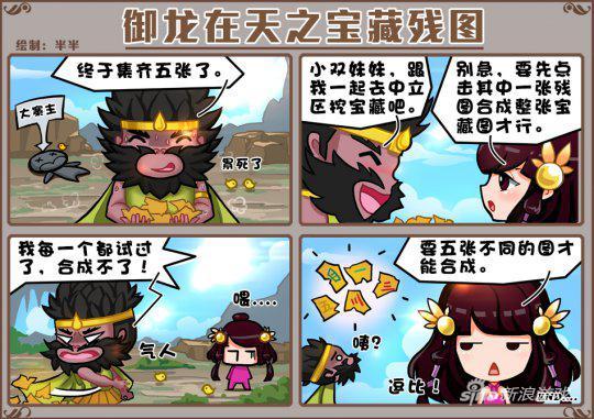 御龙在天手游四格漫画-漫画残图_97973手游网铁路安全v漫画宝藏图片