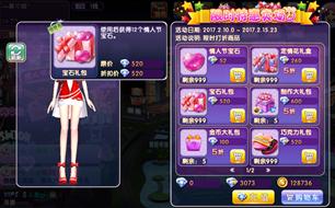 劲舞团手游情人节宝石收集获取方法介绍 详解怎么玩