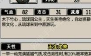 江湖风云录竹心获得方法 男性敌人的杀手