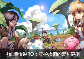 《仙境传说RO:守护永恒的爱》评测:经典移植
