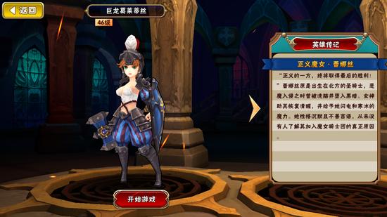 《魔女骑士团》游戏截图 (2)