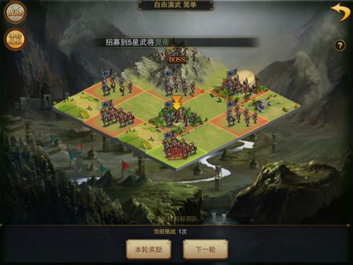 《率土之滨》游戏截图 (2)