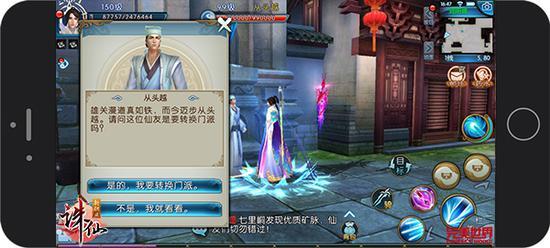 图6:《诛仙手游》转职需到河阳城找从头越