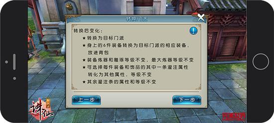 图9:《诛仙手游》转职后变化说明