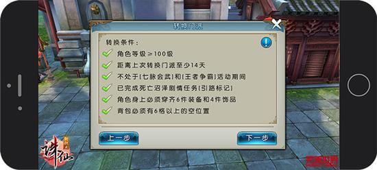图7:《诛仙手游》要想转职需满足以上条件